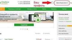 Як змінити номер телефону в ощадбанк онлайн?