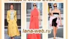 Мода, стиль і тенденції 2016