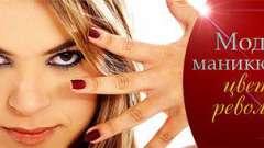 Модний манікюр-2010: кольорова революція