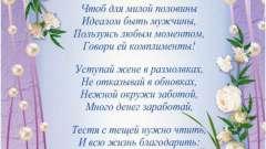 Вірші нареченому на весілля