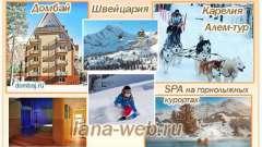 Зимовий відпочинок - подорож мрії 2017
